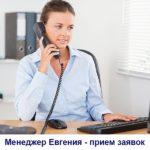 Менеджер Евгения - прием заявок