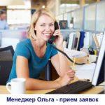 Менеджер Ольга - прием заявок