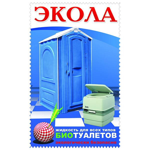 Жидкость для туалета Экола 001