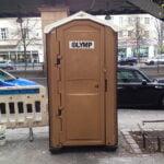 Туалетная кабина_J0009