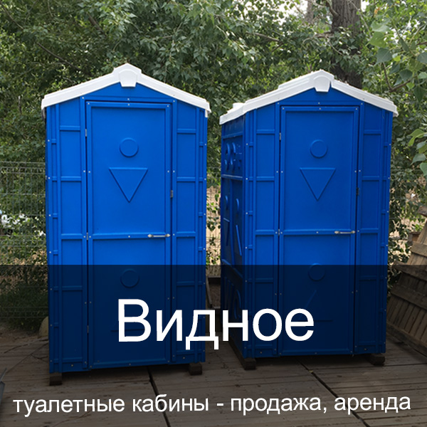 03 Видное Туалетные кабины аренда продажа