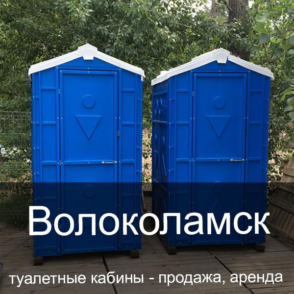 04 Волоколамск Туалетные кабины аренда продажа