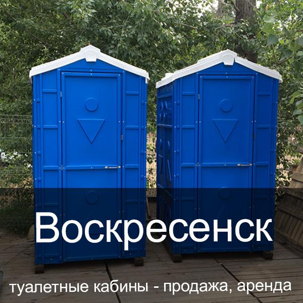 05 Воскресенск Туалетные кабины аренда продажа