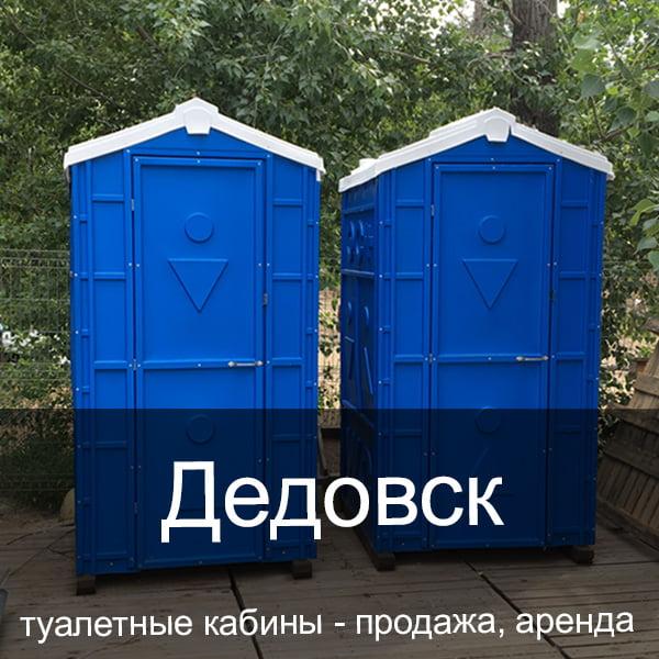 07 Дедовск Туалетные кабины аренда продажа