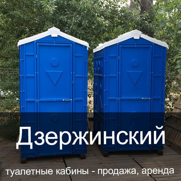 08 Дзержинский Туалетные кабины аренда продажа