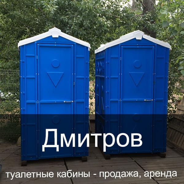 09 Дмитров Туалетные кабины аренда продажа