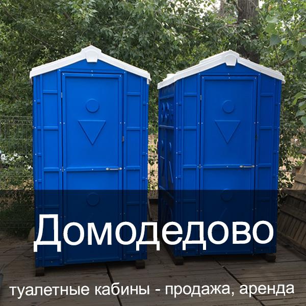 11 Домодедово Туалетные кабины аренда продажа