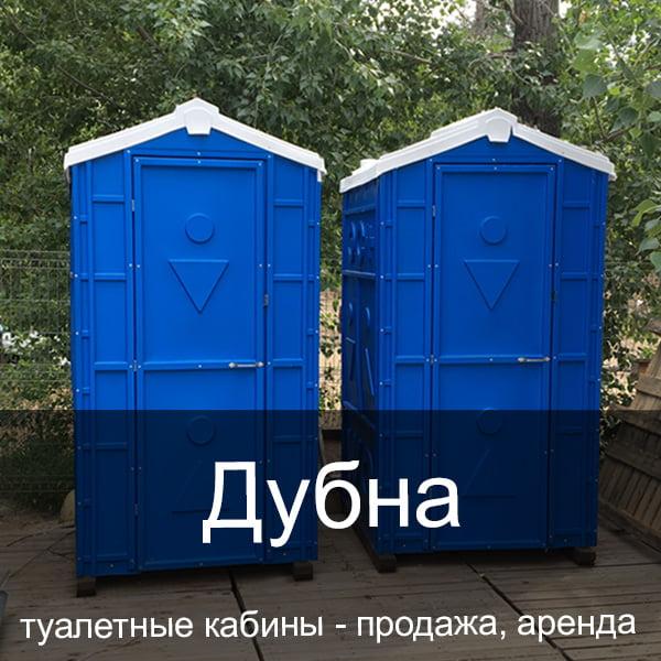 12 Дубна Туалетные кабины аренда продажа