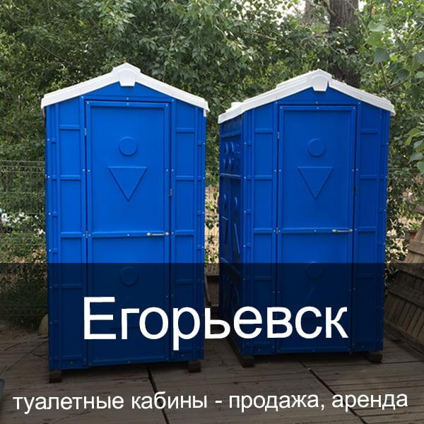 13 Егорьевск Туалетные кабины аренда продажа
