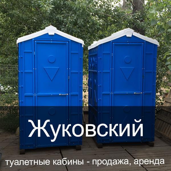 14 Жуковский Туалетные кабины аренда продажа