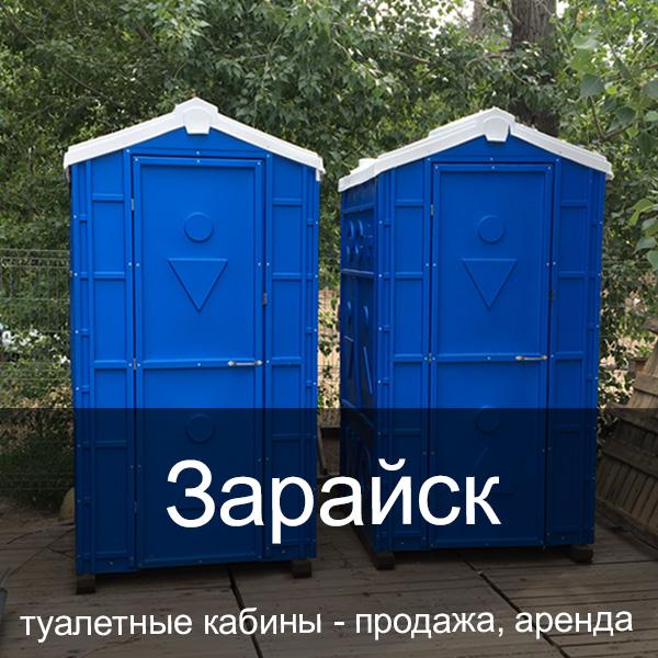 15 Зарайск Туалетные кабины аренда продажа