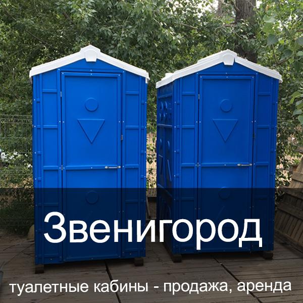 16 Звенигород Туалетные кабины аренда продажа