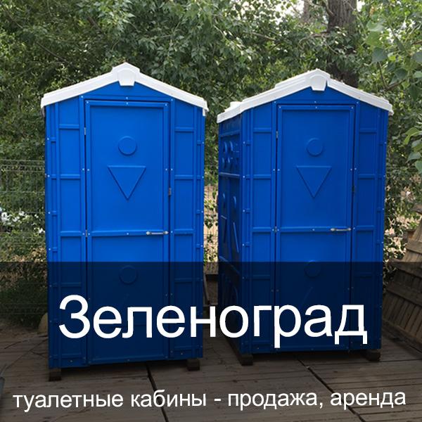17 Зеленоград Туалетные кабины аренда продажа