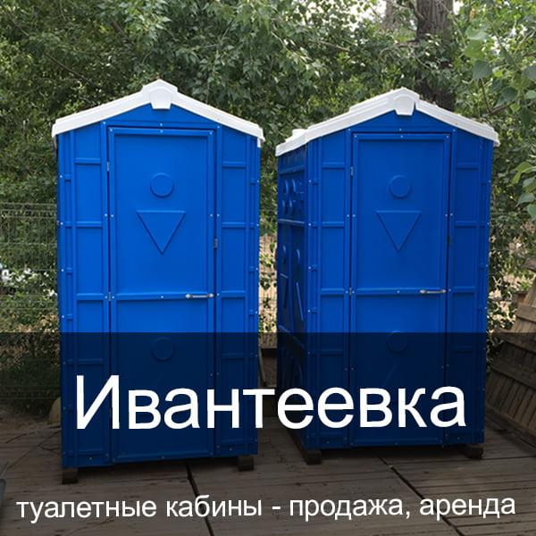 18 Ивантеевка Туалетные кабины аренда продажа