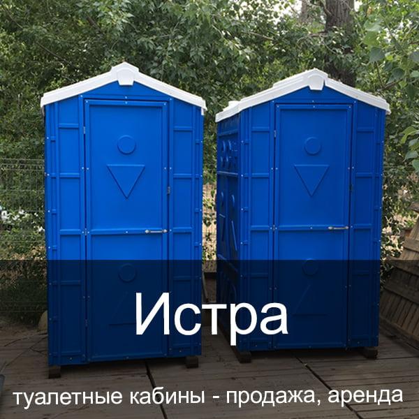 19 Истра Туалетные кабины аренда продажа
