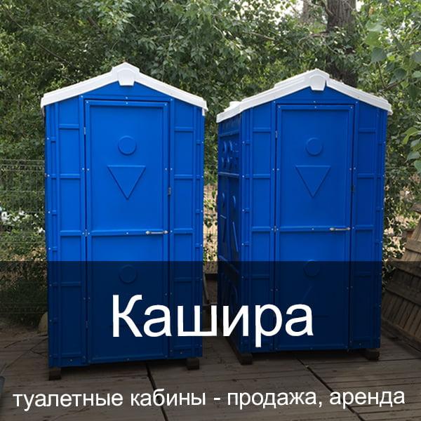 20 Кашира Туалетные кабины аренда продажа