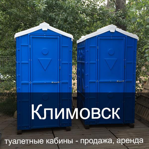 21 Климовск Туалетные кабины аренда продажа
