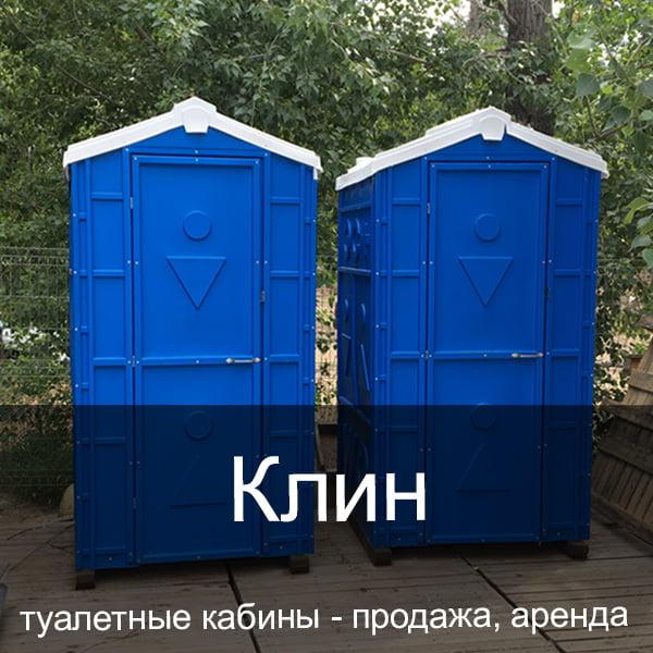 22 Клин Туалетные кабины аренда продажа