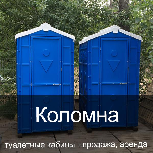23 Коломна Туалетные кабины аренда продажа