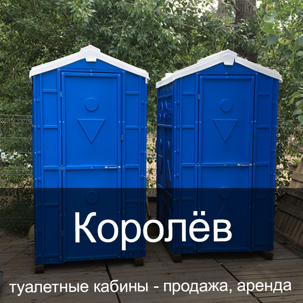 24 Королёв Туалетные кабины аренда продажа