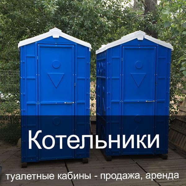 25 Котельники Туалетные кабины аренда продажа