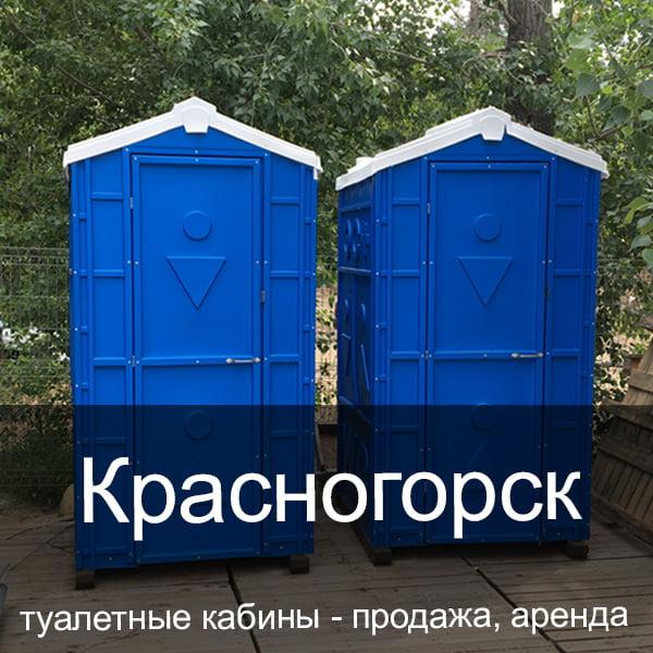 27 Красногорск Туалетные кабины аренда продажа