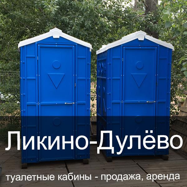 28 Ликино-Дулёво Туалетные кабины аренда продажа