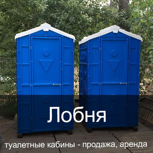 29 Лобня Туалетные кабины аренда продажа