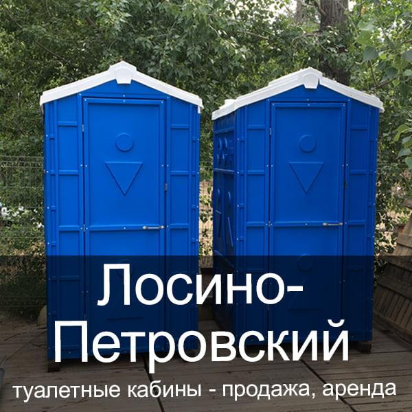 30 Лосино-Петровский Туалетные кабины аренда продажа