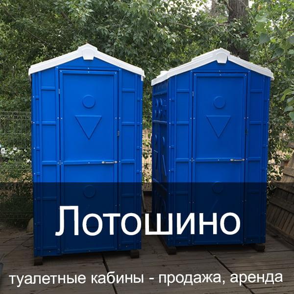 31 Лотошино Туалетные кабины аренда продажа