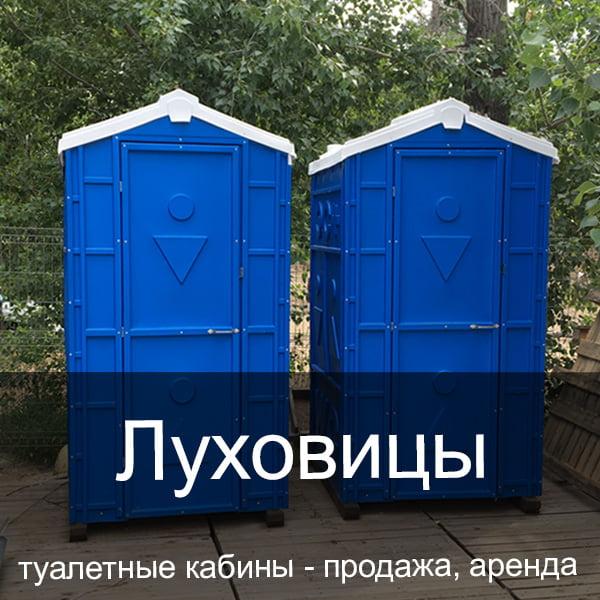 32 Луховицы Туалетные кабины аренда продажа