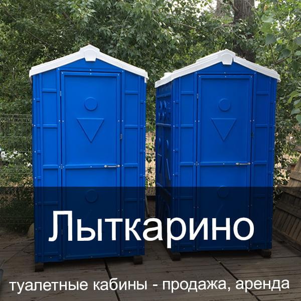 33 Лыткарино Туалетные кабины аренда продажа