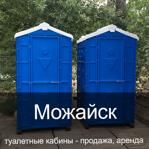 35 Можайск Туалетные кабины аренда продажа