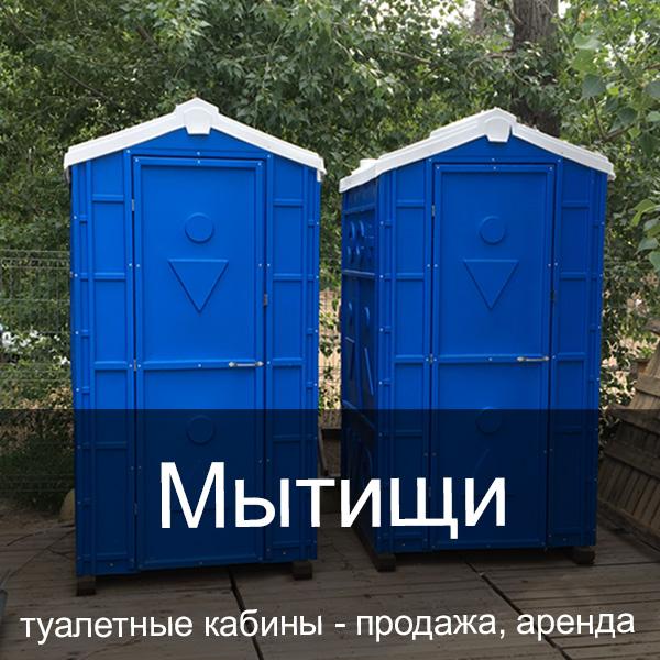 36 Мытищи Туалетные кабины аренда продажа