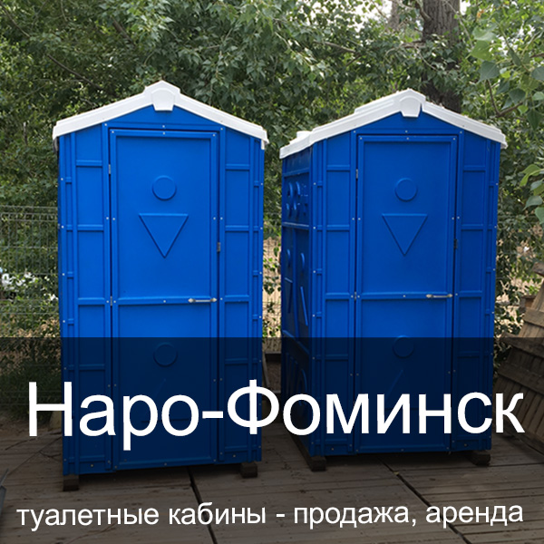 37 Наро-Фоминск Туалетные кабины аренда продажа