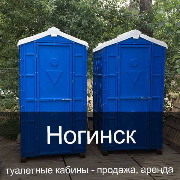38 Ногинск Туалетные кабины аренда продажа