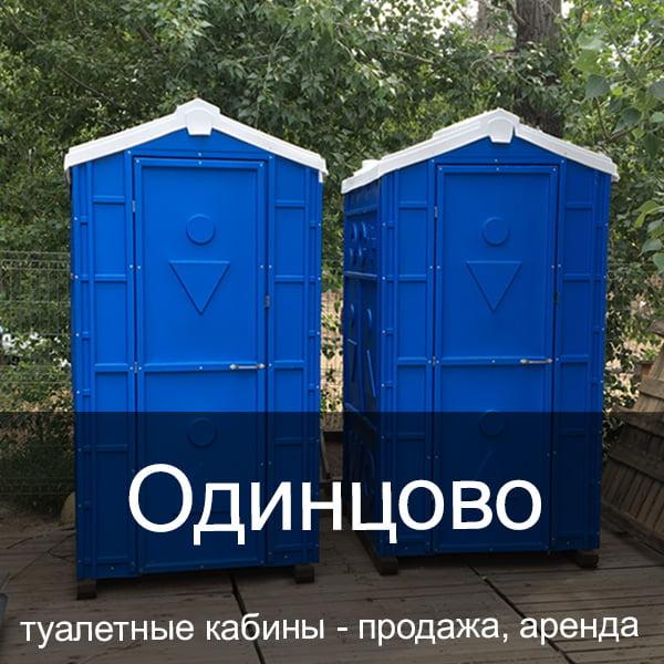 39 Одинцово Туалетные кабины аренда продажа