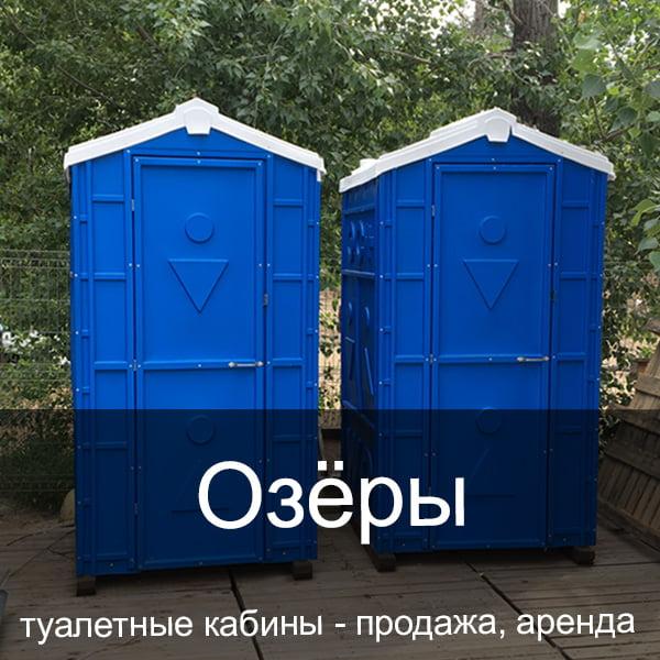40 Озёры Туалетные кабины аренда продажа