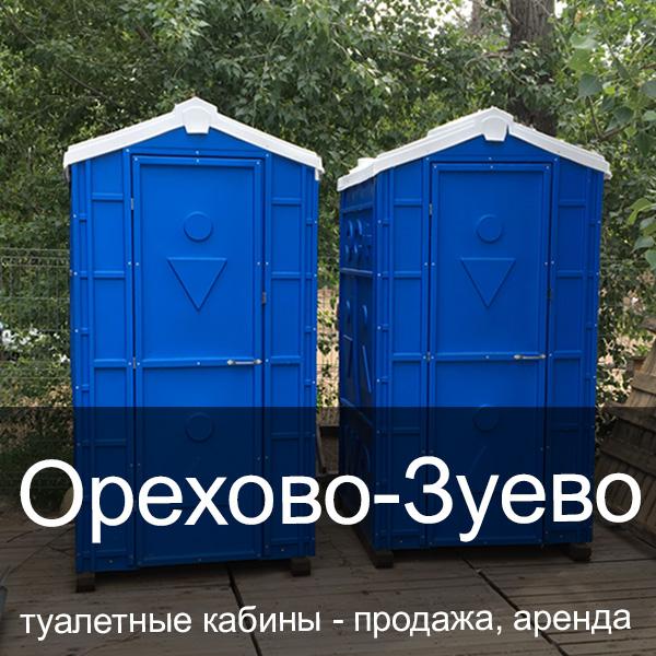 41 Орехово-Зуево Туалетные кабины аренда продажа