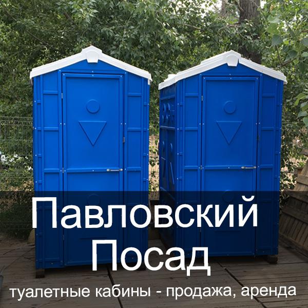 42 Павловский Посад Туалетные кабины аренда продажа