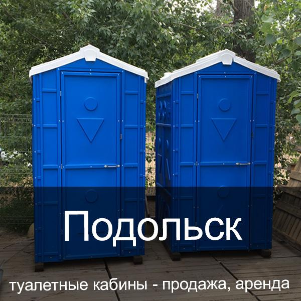 43 Подольск Туалетные кабины аренда продажа