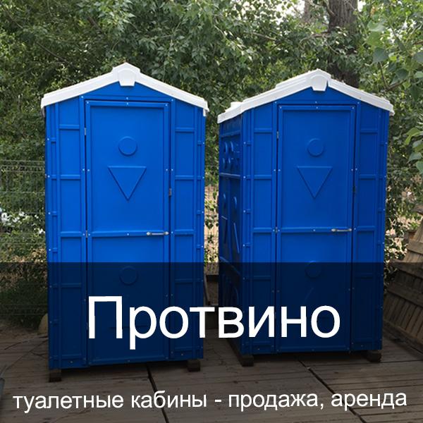 44 Протвино Туалетные кабины аренда продажа