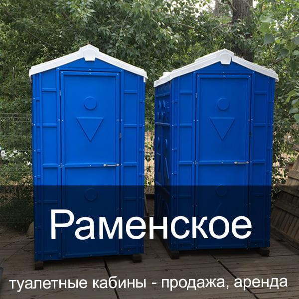 47 Раменское Туалетные кабины аренда продажа
