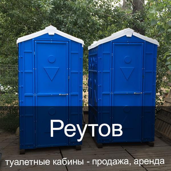 48 Реутов Туалетные кабины аренда продажа
