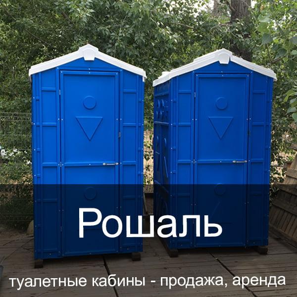 49 Рошаль Туалетные кабины аренда продажа