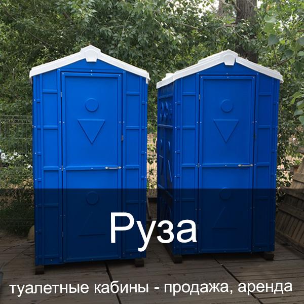 50 Руза Туалетные кабины аренда продажа