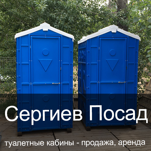 51 Сергиев Посад Туалетные кабины аренда продажа