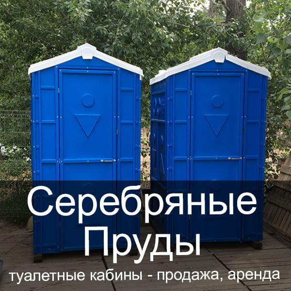 52 Серебряные Пруды Туалетные кабины аренда продажа