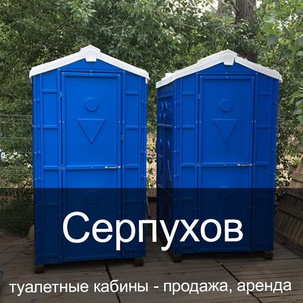 53 Серпухов Туалетные кабины аренда продажа
