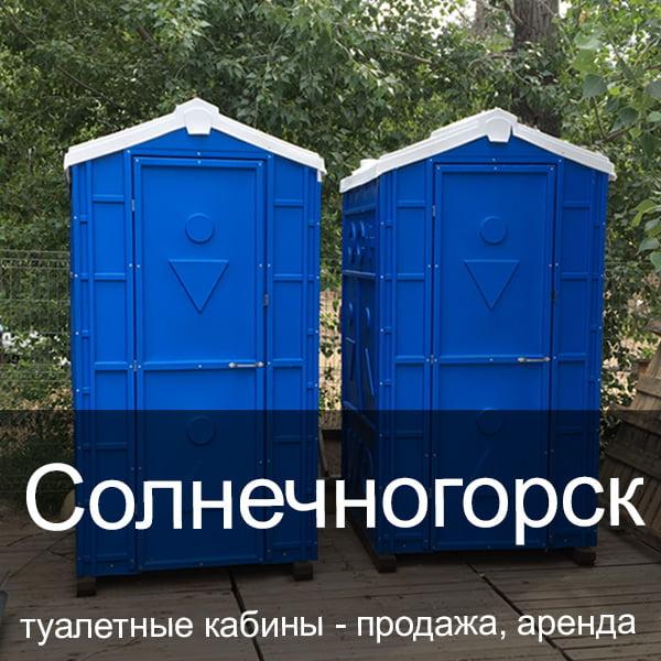 54 Солнечногорск Туалетные кабины аренда продажа